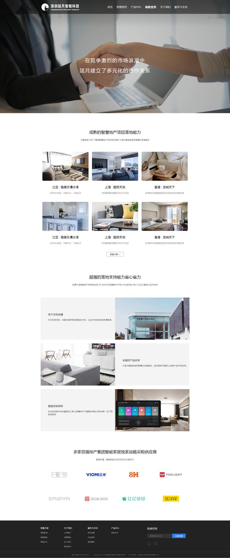 商务合作-深圳詺月智能科技.png