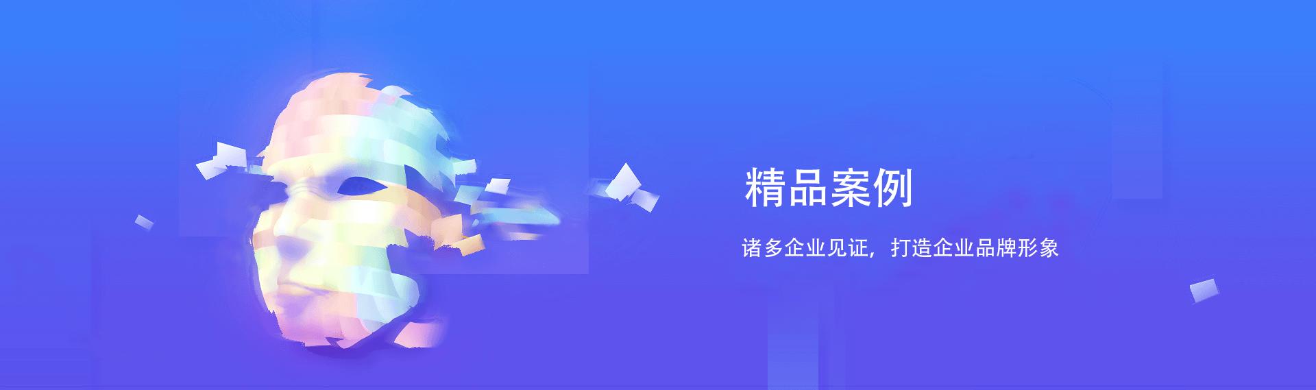 精品案例banner
