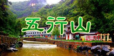 五行山旅游景区