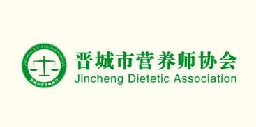 晋城营养师协会