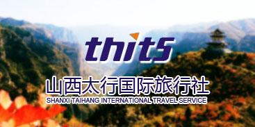 山西太行国际旅行社微信公众平台开发