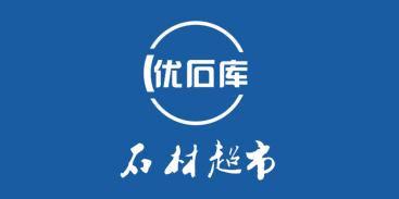 晋城优石库石材超市