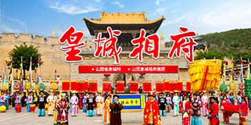 阳城县皇城相府集团