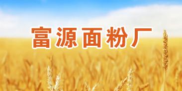 阳城富源面粉厂用户管理系统