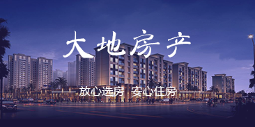 晋城大地房产网站