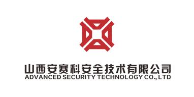 山西安塞科安全技术有限公司