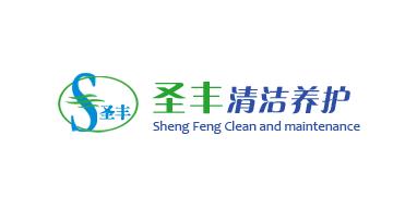 晋城市圣丰清洁养护有限公司