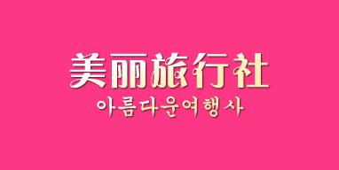 韩国美丽旅行社