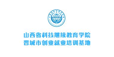 晋城市创业就业培训基地