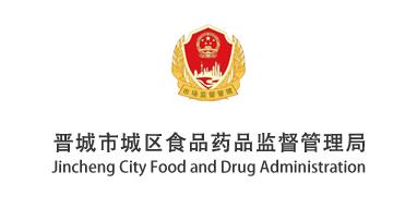 晋城市城区食品药品监督管理局