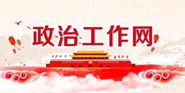 晋城消防支队党建工作网