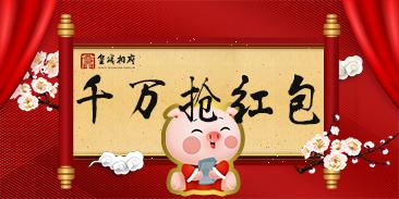 阳城县皇城相府集团2019抽奖活动