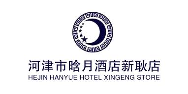 H酒店河津市新耿店小程序
