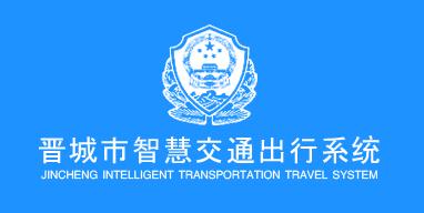 晋城市智慧交通出行系统