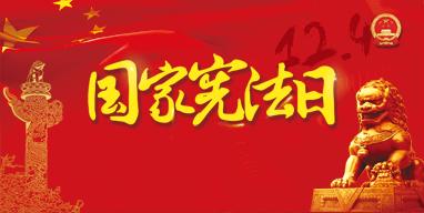 """""""国家宪法日""""答题抢红包"""