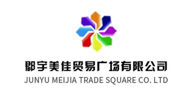 沁水县郡宇美佳贸易广场有限公司